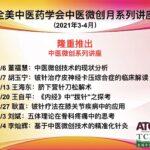 中医微创月系列讲座(2021年3-4月)