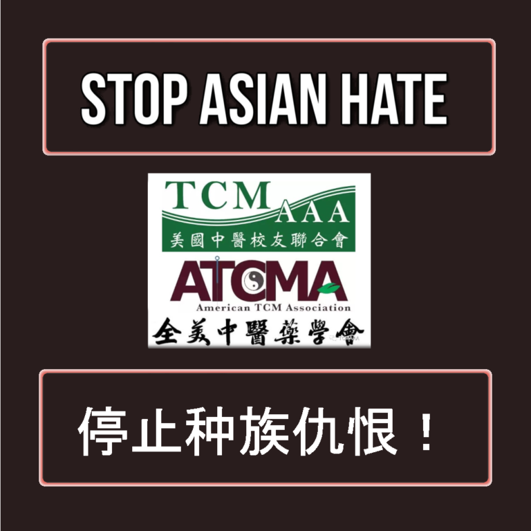 stop_asian_hate2